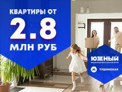 Квартиры от 2,8 млн руб. 5 минут от м. Тушинская ЖК Южный — аккредитованный партнер